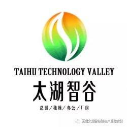 太湖智谷 独栋 办公 厂房 商铺 开发商 招商出售