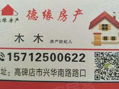 高碑店兴华南 3室2厅 130平米 中等装修 拎包入住