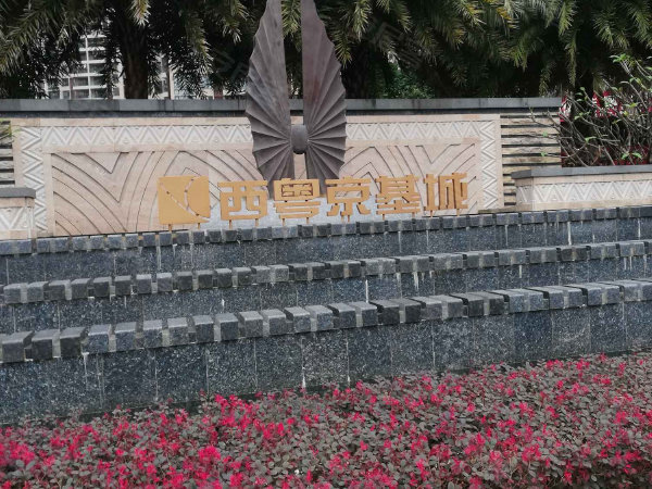 西粤京基城户型图实景图片