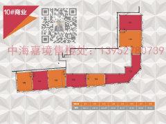 中海嘉境二期商铺首开认筹 沿街 56到139平米 先到先得