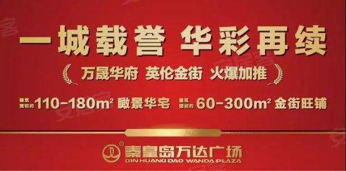 销售热线:0335-3997777    秦皇岛万达广场展示中心:海港区燕山