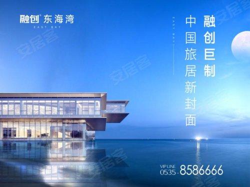 拥有融创东海湾,每一眼,每一步都是奢享生活.