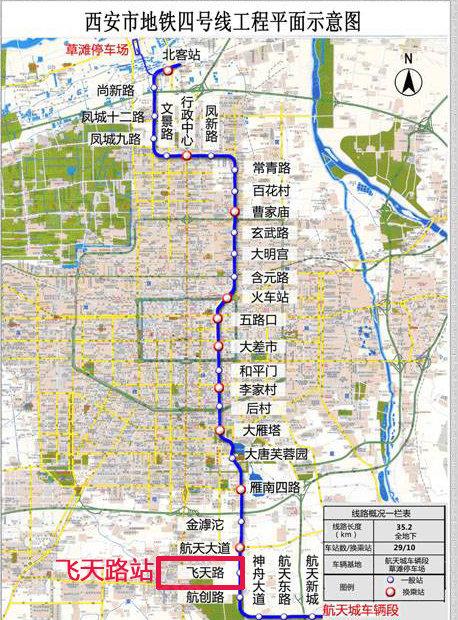 西安地铁四号线线路图