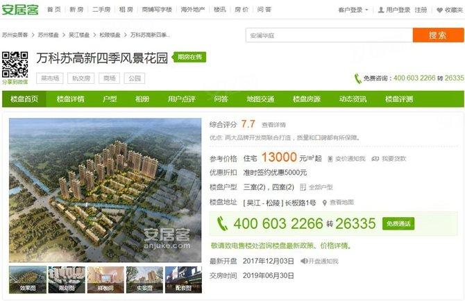 万科苏高新四季风景花园目前目前主推三期洋房户型,在售楼栋号为