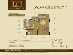 旺東國際廣場A戶型圖