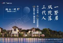[松江]新城上坤樾山明月