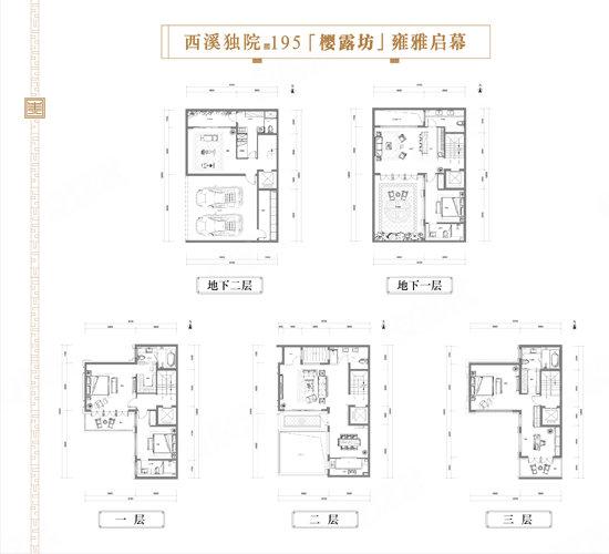一层l型平面布局,180°院中美景清晰可见;二层双重套房,功能齐备;三层