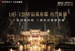 [嘉定]上海西环中心·星信名邸
