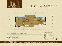 旺東國際廣場J戶型圖