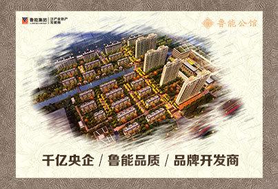 [吴中-吴中大道]苏州鲁能公馆