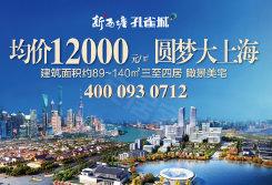 [上海周边]新西塘孔雀城印象澜庭