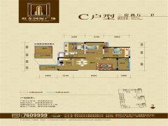 旺東國際廣場C戶型圖