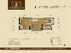 旺東國際廣場I戶型圖