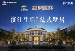 [奉贤]中国铁建香榭国际