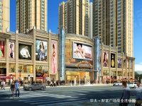 华太财富广场