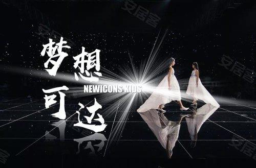 2019newicons全球华人少儿模特大赛    报名时间    2019年4月25