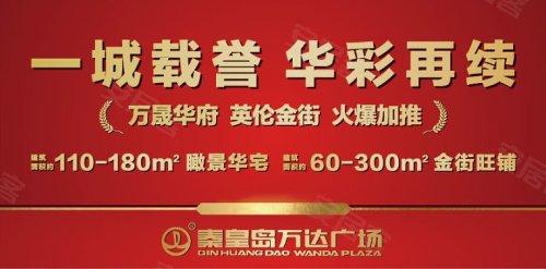 销售热线:400 603 2266转88542    秦皇岛万达广场展示中心:海港区
