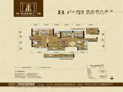 旺東國際廣場B戶型圖