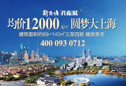 [上海周边-其他]新西塘孔雀城印象澜庭