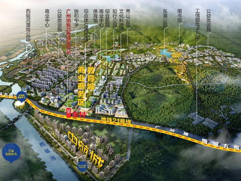 广州热门活动 保利·中航城  中航城毗邻教育城中轴公园,南面坐拥