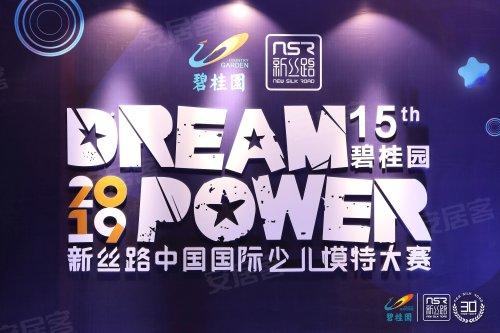 碧桂园2019新丝路中国国际少儿模特大赛
