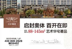 [萧山]长龙领航城