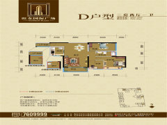 旺東國際廣場D戶型圖
