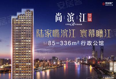 [浦东-塘桥]景瑞尚滨江