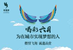 [余杭]飞鸟客