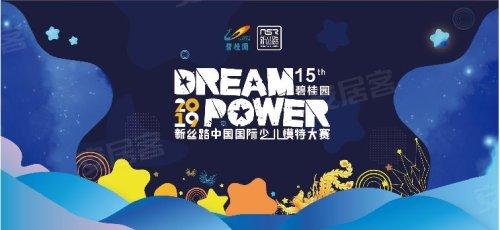 碧桂园2019新丝路中国国际少儿模特大赛     让我们拭目以待    赛事