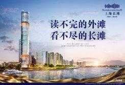 [宝山]上海长滩