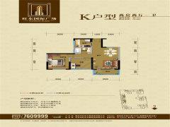 旺東國際廣場K戶型圖