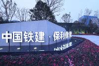 中国铁建保利像素