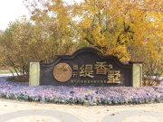 首開緹香郡(別墅)