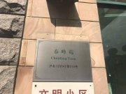 春峰苑(别墅)