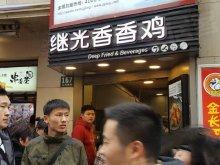 总价55万年租7万 ,商圈南京路,继光香香鸡,网红鸡排店急售