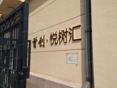 北京顺义顺义周边首创悦树汇花园 3室1厅1卫出租房源真实图片