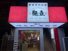 南京秦淮集庆路仙鹤街小区 1室1厅1卫出租房源真实图片