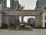 锦江现代城
