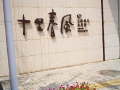 北京通州通州周边K2十里春风 3室1厅1卫出租房源真实图片