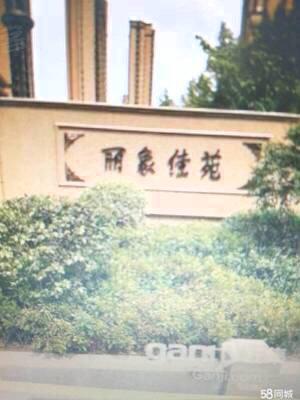 丽象佳苑全新白胚84平方二手房