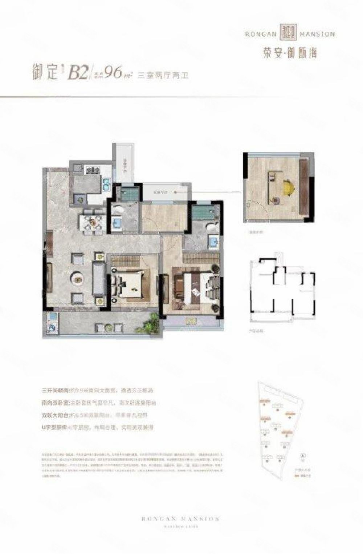 荣安御瓯海3室2厅2卫96㎡南北171万