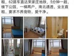 北京大兴旧宫成和园 2室1厅1卫 其他 南出租房源真实图片