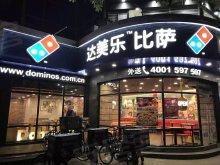 南京东路(达美乐)10米开间重餐饮铺