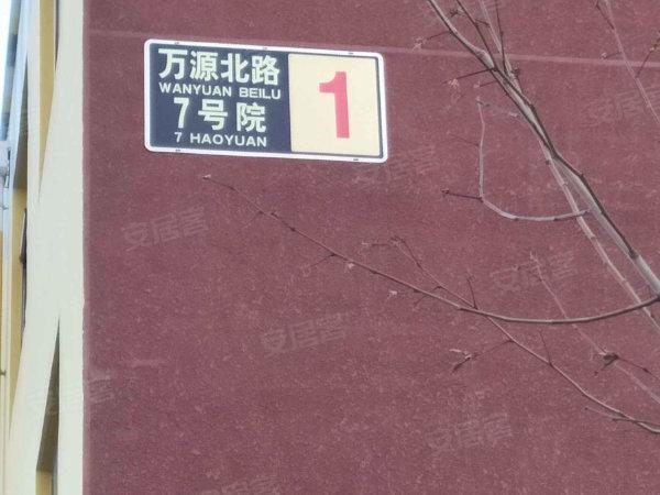万源北路7号院户型图实景图片