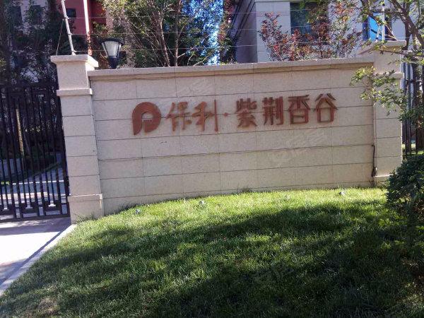 保利紫荆香谷(北区)户型图实景图片