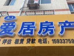 易县东关新村拎包入住两居