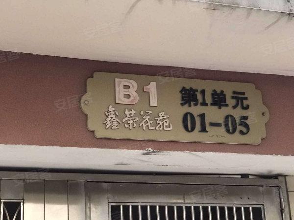 鑫荣花苑户型图实景图片