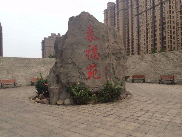 泰福苑二区户型图实景图片