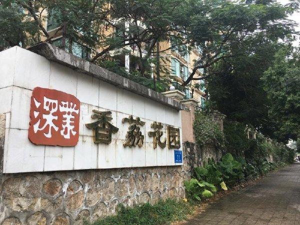 香荔花园(三期)户型图实景图片